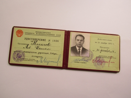 Удостоверение работника Средмаша